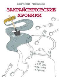 Купить книгу Закрайсветовские хроники. Рассказы, автора Евгения ЧеширКо