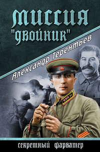 Купить книгу Миссия «Двойник», автора Александра Терентьева