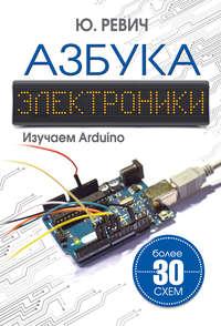 Купить книгу Азбука электроники. Изучаем Arduino, автора Юрия Ревича