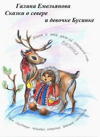 Сказки о Севере и девочке Бусинке