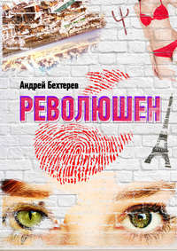 Купить книгу Революшен, автора Андрея Бехтерева