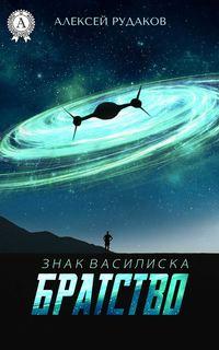 Купить книгу Братство, автора Алексея Рудакова