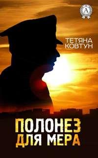 Купить книгу Полонез для мера, автора Тетяны Ковтун