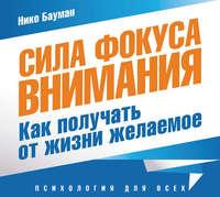 Купить книгу #Сила фокуса внимания. Метафизический закон успеха, автора Нико Баумана