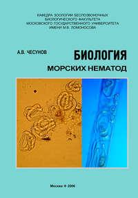 Купить книгу Биология морских нематод, автора А. В. Чесунова