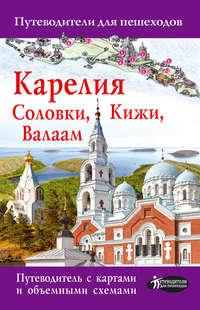 Купить книгу Карелия. Кижи, Валаам, Соловки, автора Светланы Аксеновой