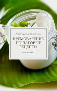 Купить книгу Кремоварение. Пошаговые рецепты
