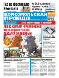 Купить книгу Комсомольская Правда. Санкт-петербург 79с-2017