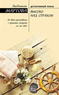 Купить книгу Высоко над страхом, автора Людмилы Мартовой