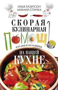Скорая кулинарная помощь на вашей кухне. В будни и праздники