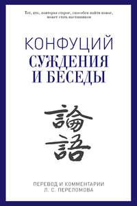 Купить книгу Суждения и беседы, автора Конфуция