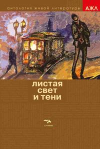 Купить книгу Листая Свет и Тени, автора Антологии