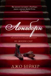 Книга Лонгборн - Автор Джо Бейкер