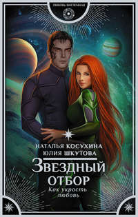 Купить книгу Звездный отбор. Как украсть любовь, автора Натальи Косухиной
