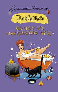 Купить книгу Омлет из выеденного яйца, автора Татьяны Луганцевой