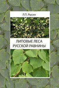 Купить книгу Липовые леса Русской равнины, автора Л. П. Рысина