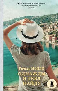 Купить книгу Однажды я тебя найду, автора Ричарда Мэдли