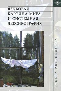 Купить книгу Языковая картина мира и системная лексикография, автора Коллектива авторов