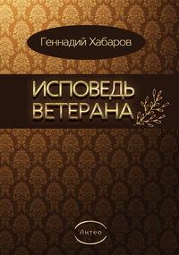 Книга Исповедь ветерана