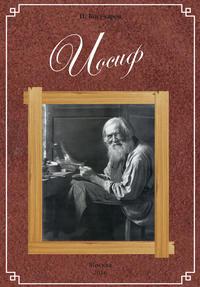 Купить книгу Иосиф, автора