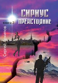 Купить книгу Сириус. Книга 2. Предстояние, автора Сергея Александровича Архипова