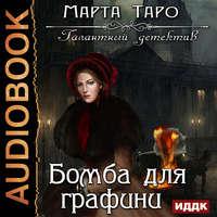 Купить книгу Бомба для графини, автора Марты Таро