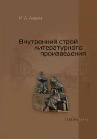 Купить книгу Внутренний строй литературного произведения, автора И. Л. Альми