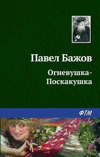 Купить книгу Огневушка-поскакушка, автора Павла Бажова