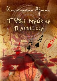 Купить книгу Тузы Майкла Паркеса, автора Константина Евгеньевича Аршина