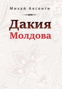Дакия Молдова