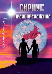 Купить книгу Сириус. Книга 1. Предопределение, автора Сергея Александровича Архипова