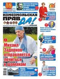 Купить книгу Комсомольская Правда (толстушка – Россия) 29т-2017, автора Комсомольской правды