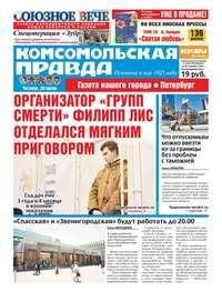 Купить книгу Комсомольская Правда. Санкт-петербург 80ч-2017, автора