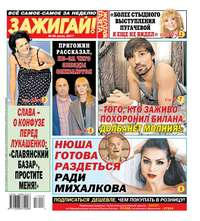 Купить книгу Желтая Газета. Зажигай! 28-2017, автора