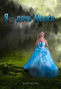 Книга Я – дочь Марса - Автор Вера Тассан