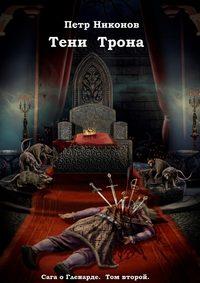 Купить книгу Тени Трона, автора Петра Никонова