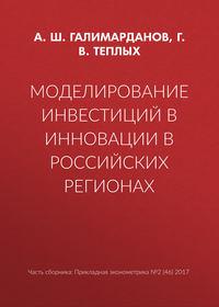 Купить книгу Моделирование инвестиций в инновации в российских регионах, автора А. Ш. Галимарданова