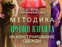 Купить книгу Методика Другого Взгляда на конструирование одежды, автора Елены Овчинниковой