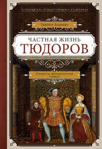 Купить книгу Частная жизнь Тюдоров. Секреты венценосной семьи, автора
