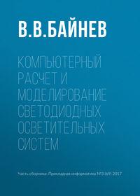 Купить книгу Компьютерный расчет и моделирование светодиодных осветительных систем, автора В. В. Байнева