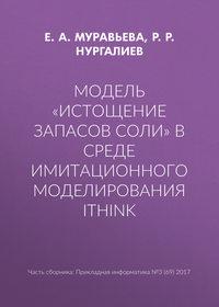 Купить книгу Модель «Истощение запасов соли» в среде имитационного моделирования iThink, автора Е. А. Муравьевой