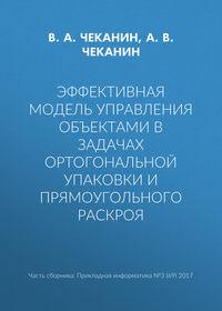 Купить книгу Эффективная модель управления объектами в задачах ортогональной упаковки и прямоугольного раскроя, автора А. В. Чеканина