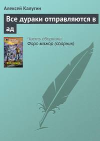 Купить книгу Все дураки отправляются в ад, автора Алексея Калугина