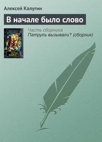 Купить книгу В начале было слово, автора Алексея Калугина