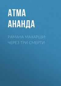 Купить книгу Рамана Махарши: через три смерти, автора Атмы Ананды