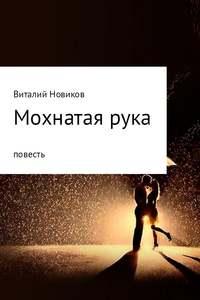 Книга Мохнатая рука - Автор Виталий Новиков