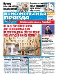 Купить книгу Комсомольская Правда. Санкт-петербург 82-2017, автора