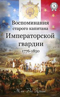 Купить книгу Воспоминания старого капитана Императорской гвардии. 1776-1850, автора Жана-Роха Куанье