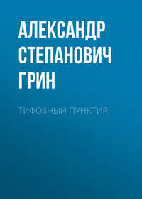 Купить книгу Тифозный пунктир, автора Александра Степановича Грина