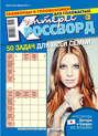 Электронная книга «Interest-crossword 30-2017» –  Редакция газеты Интерес-Кроссворд
